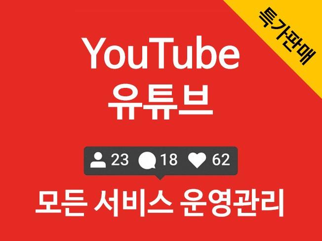 Youtube(유튜브) 모든 서비스 진행 해 드립니다