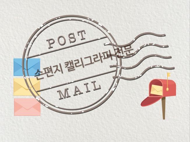 캘리그라피 손편지 써 드립니다.