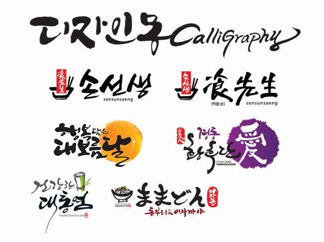 캘리그라피 방송,축제타이틀, 캘리로고, 패키지, 슬로건, 이름등을 캘리그라피로 개성있게 드립니다.