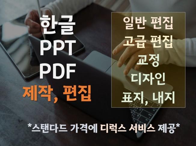 각종 한글, PPT문서 작성, 편집, 디자인 작업해 드립니다.