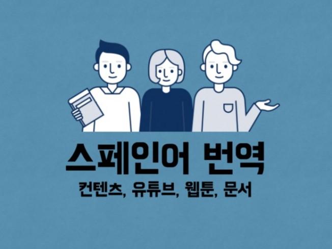 문서 하루내로 한서 번역 해 드립니다.