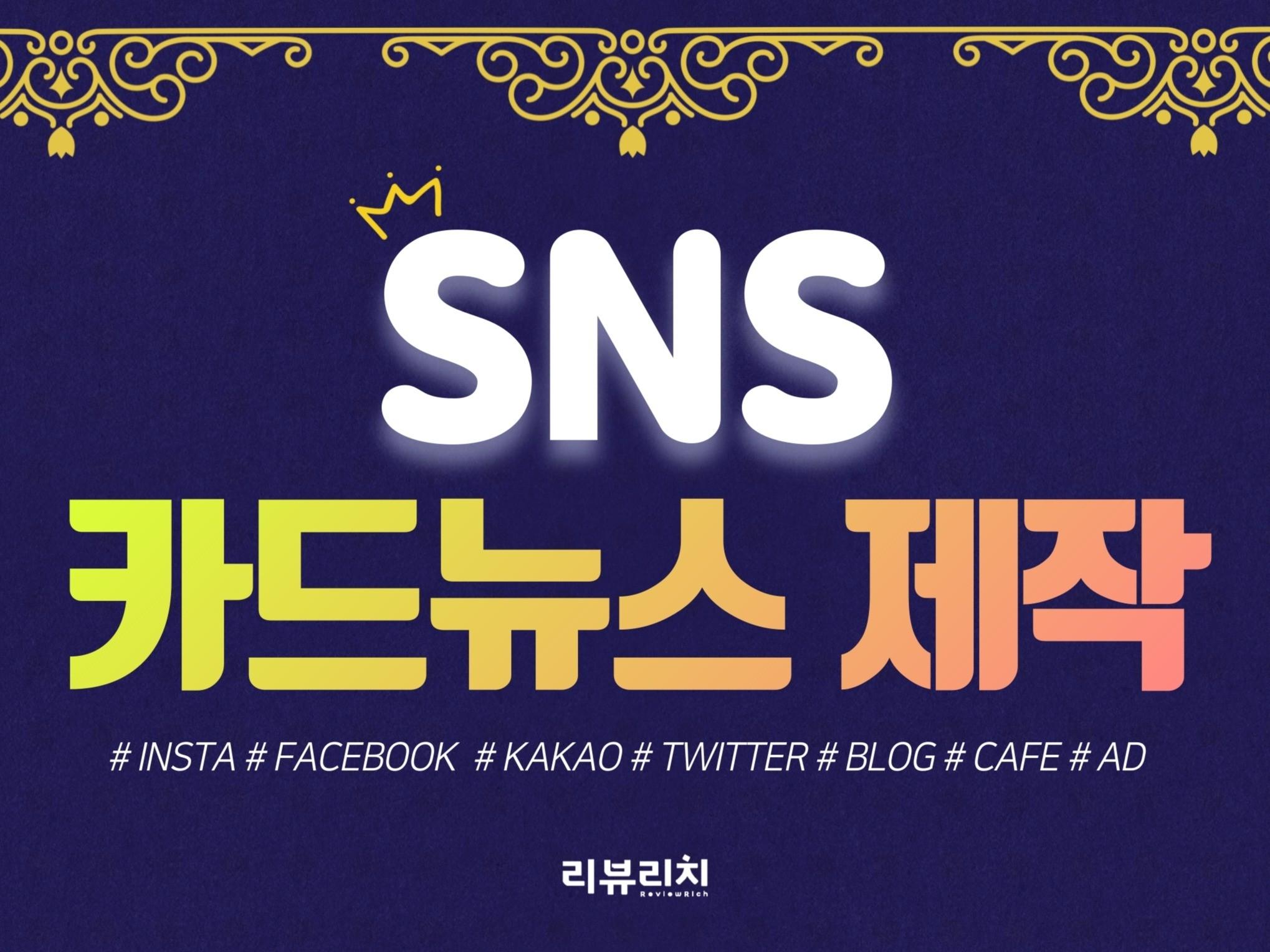 고퀄리티 올인원 SNS 카드뉴스 맞춤 제작해 드립니다.