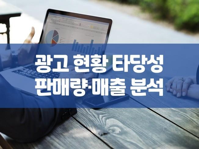 광고 데이터, 재무 분석, 손익계산서 분석 및 제공 드립니다.