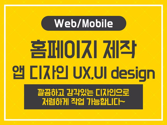 웹디자인/홈페이지/반응형/블로그/이벤트/배너/모바일 디자인해 드립니다