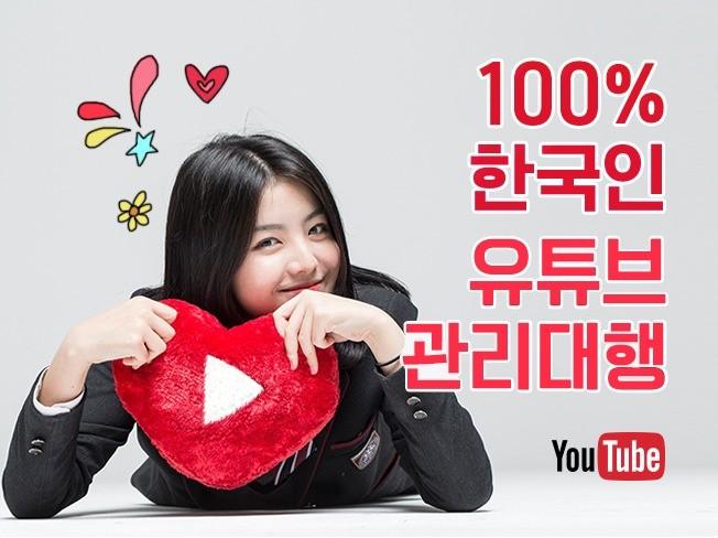 유튜브 구독자,조회수 실제활동 한국인으로 활성화를 도와 드립니다.
