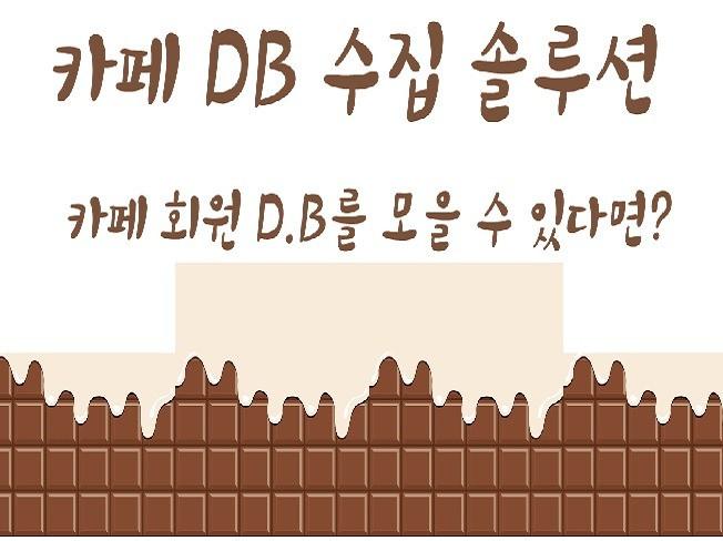 마케팅 최적화 카페 회원 D.B 모으는 솔루션 드립니다