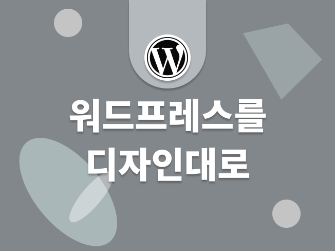 WORDPRESS를 워드프레스답게 퍼블리싱 제작  해 드립니다.