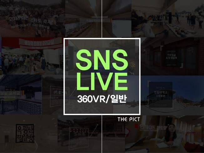 360VR 일반  최고의 순간을 생생한 라이브로 담아 드립니다.