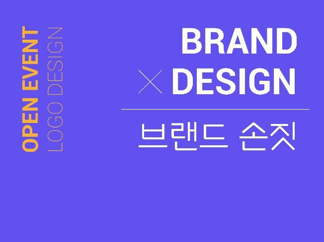 [오픈이벤트할인]말로 다 표현할 수 없는  브랜드, 손짓해 드립니다