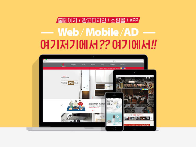 심플한 기업 홈페이지부터 감성적인 브랜드 홈페이지까지 다양한 디자인해 드립니다