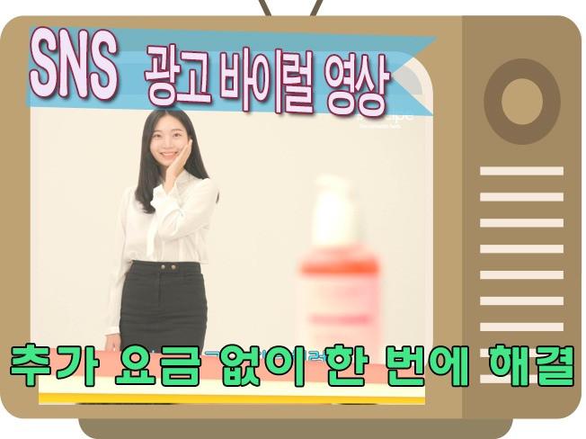 촬영편집 포함 SNS 홍보 바이럴 행사 광고 뮤직비디오 영상 제작 드립니다.