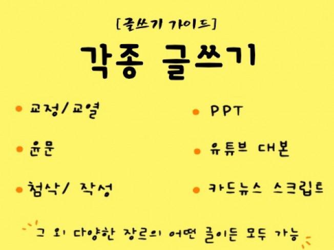 [글쓰기 가이드]  글 교정/교열/윤문/첨삭/작성 해 드립니다