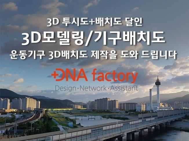 헬스장, GYM, 트레이닝센터 등 알아보기 쉬운 3D 기구 배치도 제작 해 드립니다