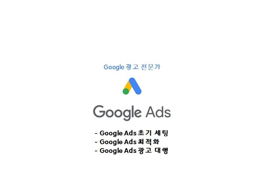Google Ads 최적화 세팅 및 월 광고 대행 도와 드립니다.