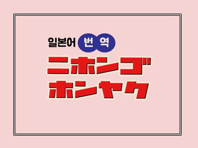깔끔하고 읽기 쉬운 일본어 번역해 드립니다