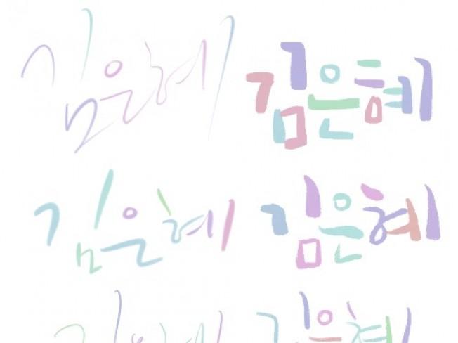 고객맞춤 캘리그라피 디자인을 제작하여 드립니다.