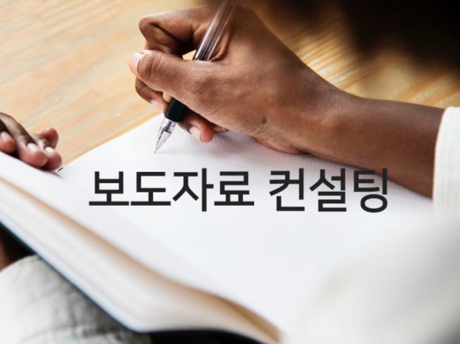 커뮤니케이션 전문가가 각종 문서 작성을 도와 드립니다.