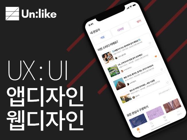 #UX/UI #앱디자인 #웹디자인 사용성 좋게 디자인해 드립니다