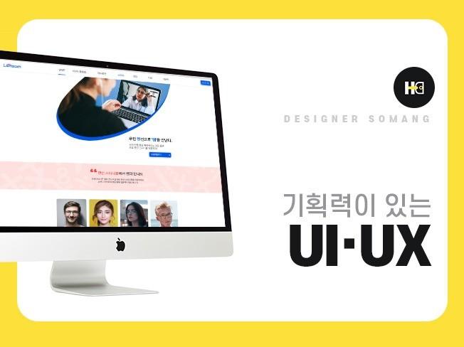 기획력이 있는 UIUX·웹빌더형 제작해 드립니다.