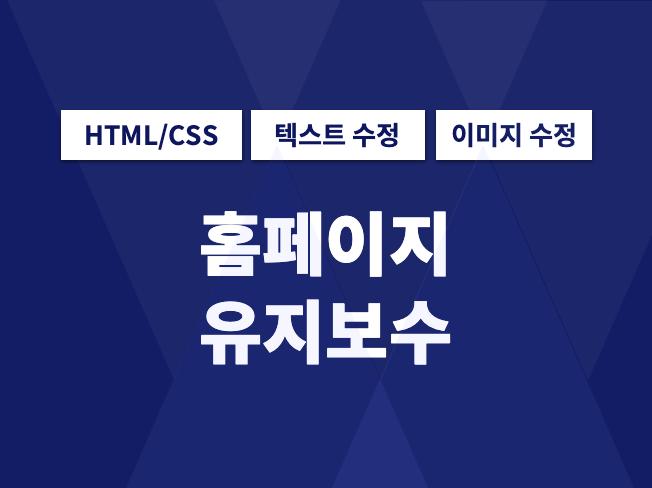 홈페이지 유지보수 html css 퍼블리싱 수정해 드립니다.