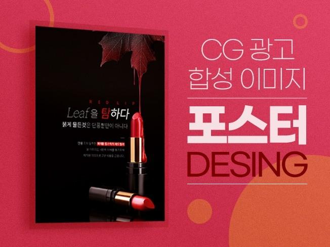 CG 광고 합성 이미지 포스터 디자인해 드립니다.