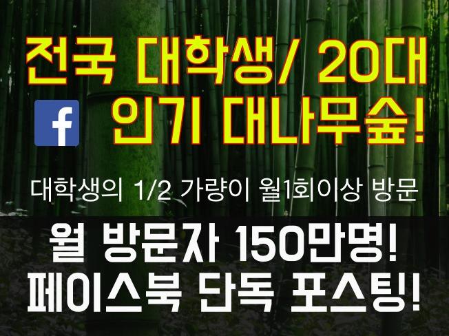 가짜팔로워 없는 1등 대학생 대나무숲 페이스북 페이지에 홍보해 드립니다
