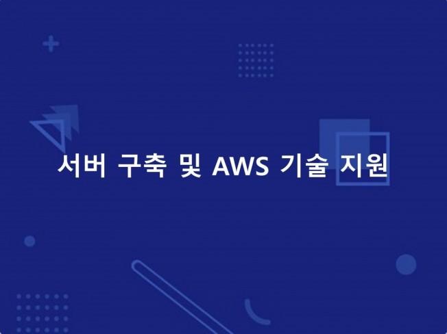 AWS 기반 인프라 구축 및 기술 지원해 드립니다.