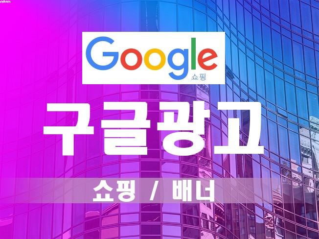 구글의 다양한 광고를  세팅 운영해 드립니다