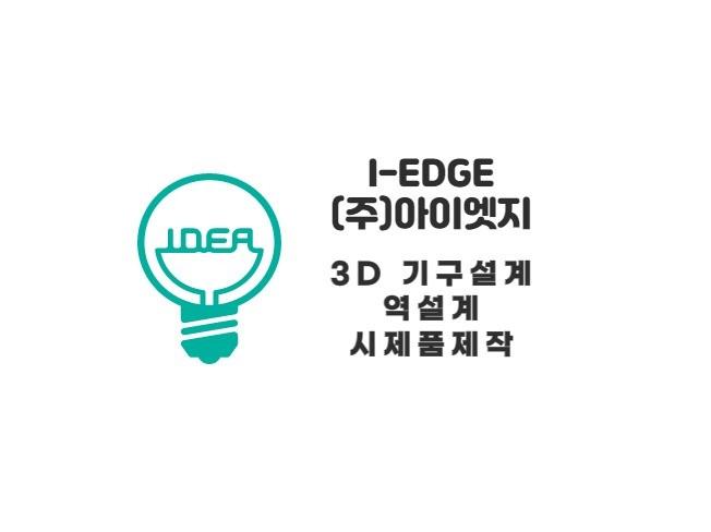 3D 기구설계, 역설계 서비스를 제공해 드립니다.