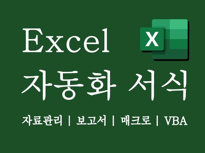 엑셀 매크로 VBA 보고서 차트화 프로그램 제작해 드립니다.