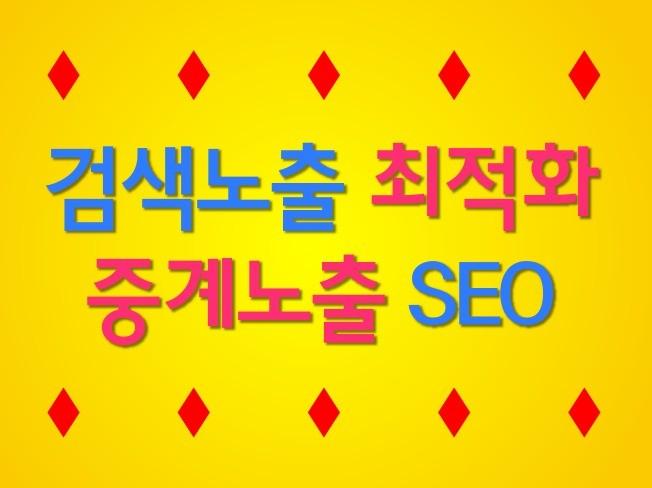 검색최적화작업 SEO로 웹사이트 노출 최적화 드립니다.