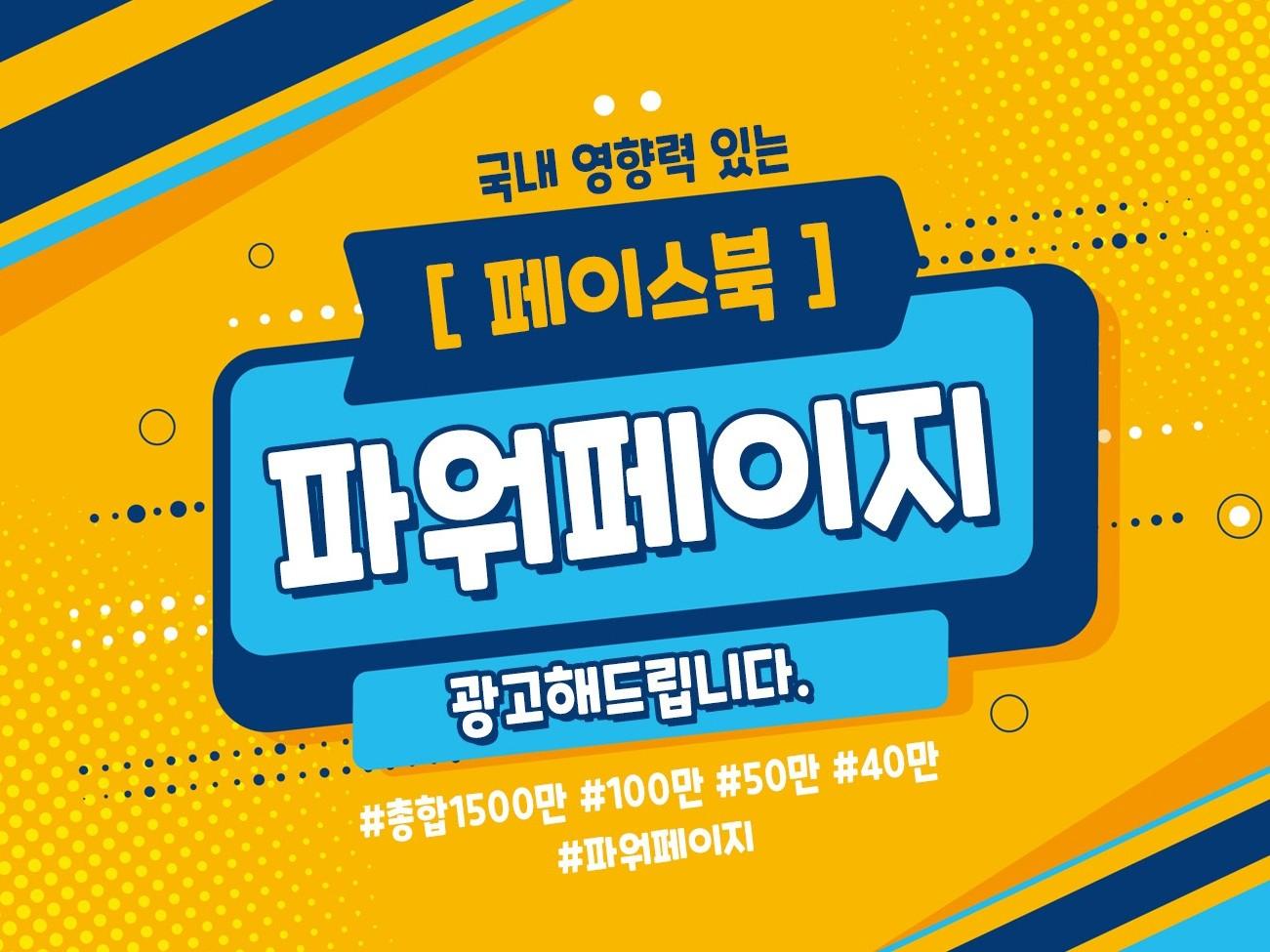 페이스북 한국인 100만 명 페이지에 광고해 드립니다.