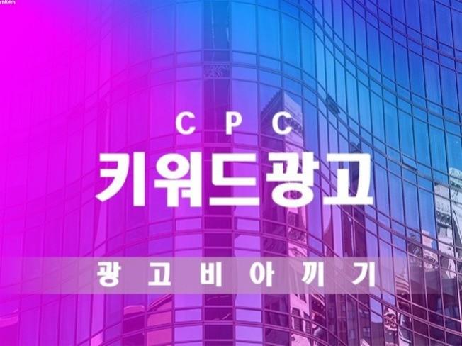 운영하고 있는 CPC 키워드광고 최적화 세팅해 드립니다.