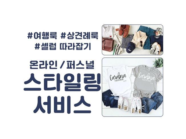 현직 스타일리스트의 패션/스타일링 꿀팁 알려 드립니다
