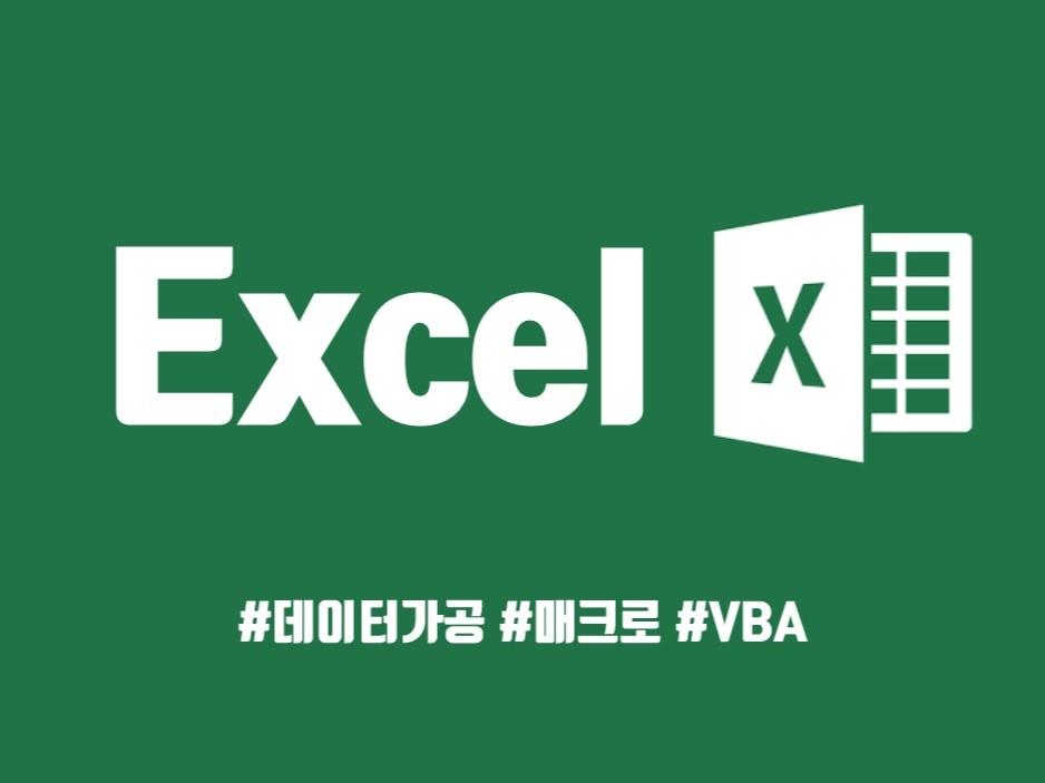 엑셀 함수 매크로 VBA 활용한 맞춤형 양식 제작해 드립니다.