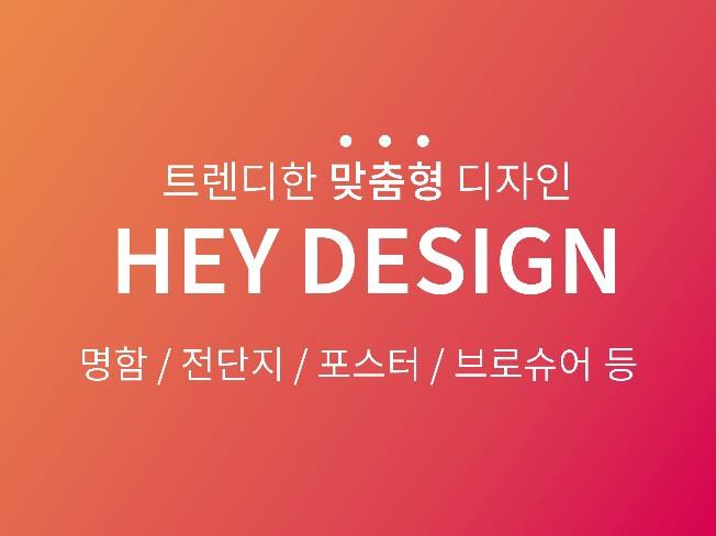 [ 빠른작업 ] 로고/명함/전단지/브로셔등 트렌디한 1:1 맞춤형 디자인 해 드립니다