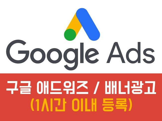 구글 애드워즈 애즈 키워드광고 세팅 및 대행 드립니다