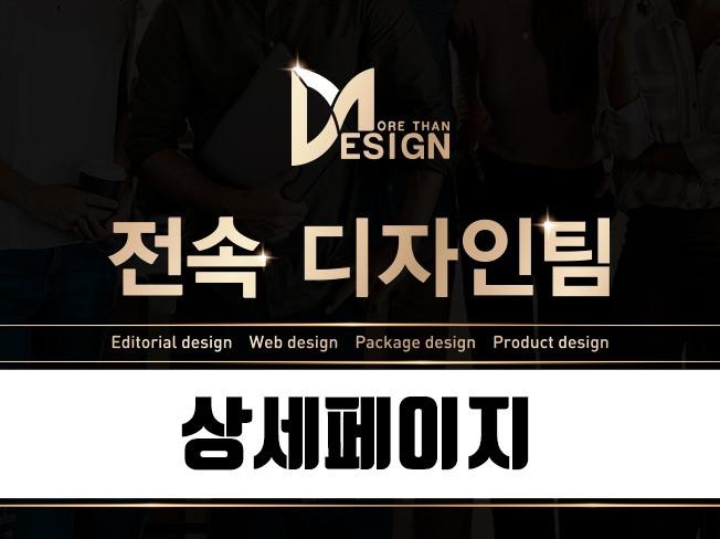 귀사의 전속 디자인팀 모어댄디자인의 상세페이지 디자인을 제공 드립니다