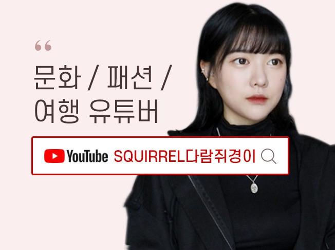 다람쥐경이 [유튜버] 홍보해 드립니다