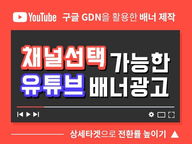 구글 GDN을 활용한 유튜브 상세타겟팅 배너광고 최적화 세팅해 드립니다