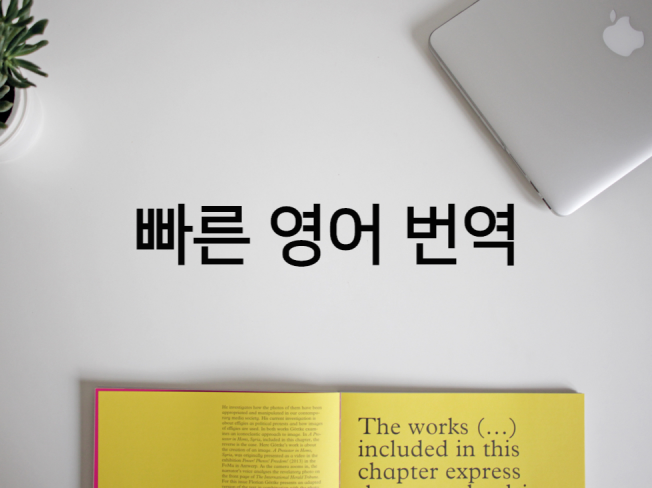 영어 번역, 빠르고 정확하게 해 드립니다.