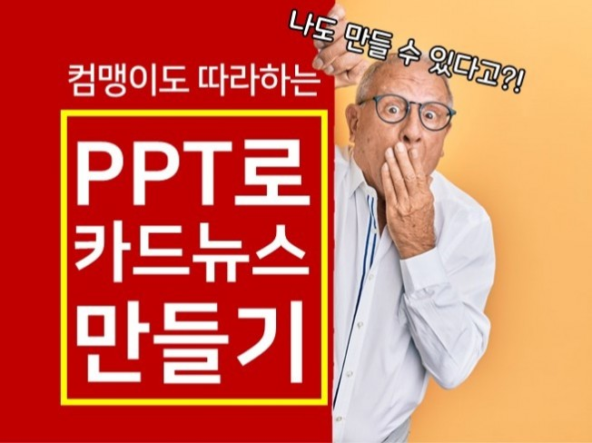 컴맹이도 따라하는 SNS 카드뉴스 썸네일 만들기 알려 드립니다.