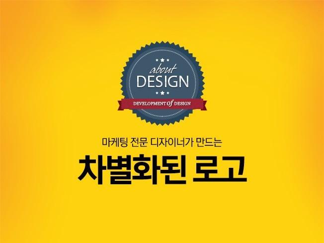 마케팅 전문가 출신 디자이너가 차별화된 로고를 만들어 드립니다.