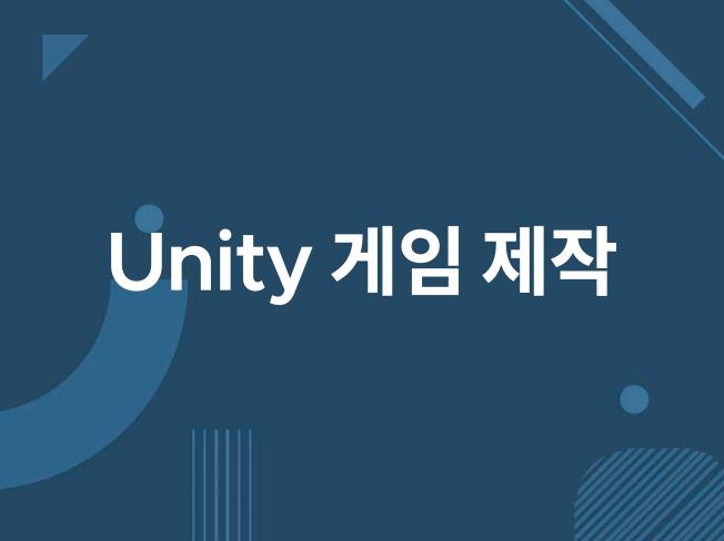 Unity로 모든 장르 게임 제작해 드립니다.