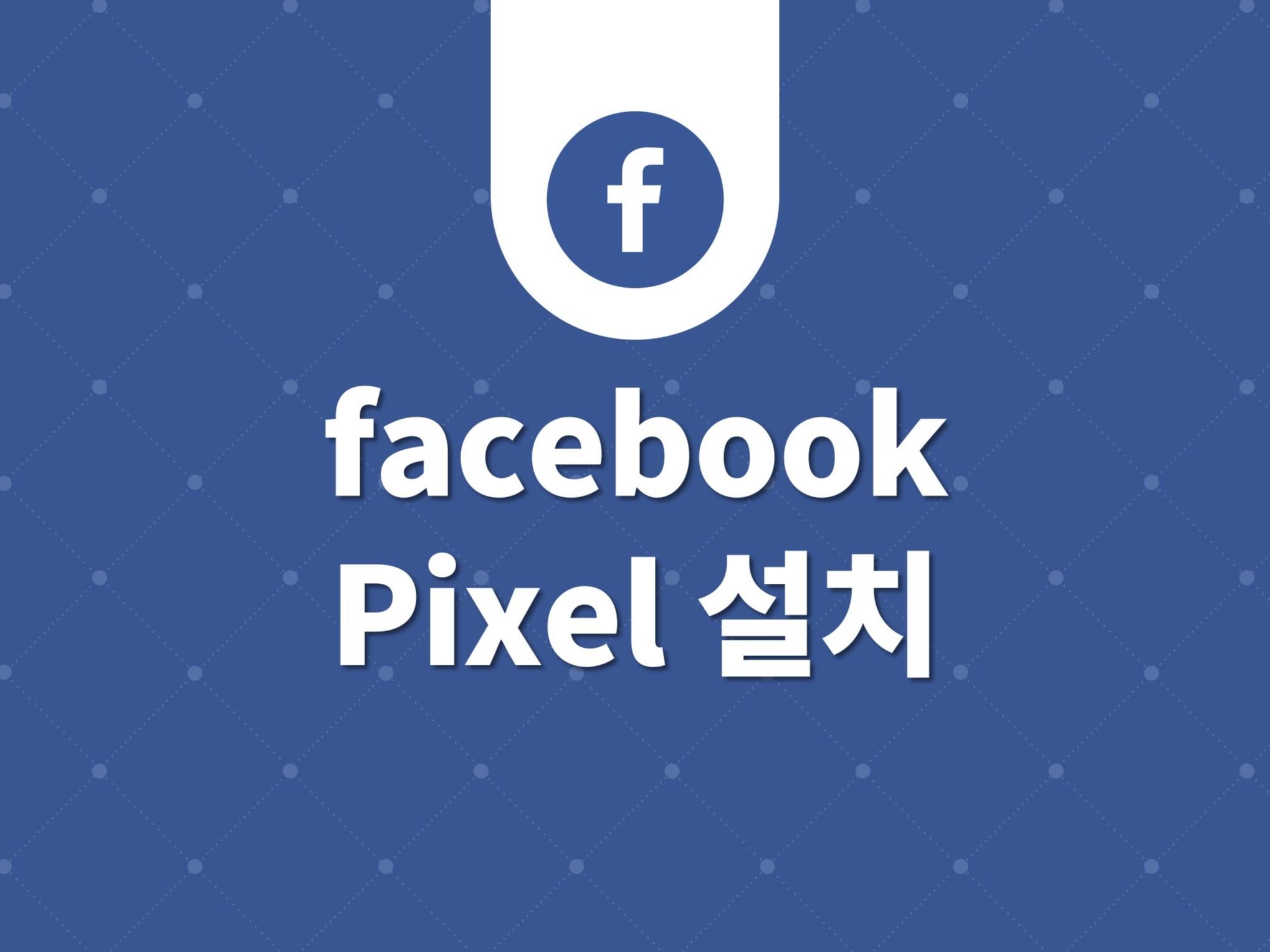 쇼핑몰에 페이스북 픽셀과 카탈로그를 설치해 드립니다.