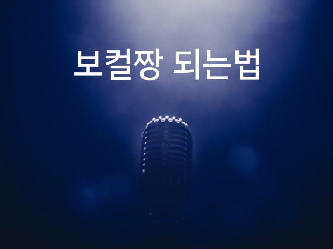 [김포한강신도시] 호흡부터 발성까지 취미 보컬 레슨 드립니다
