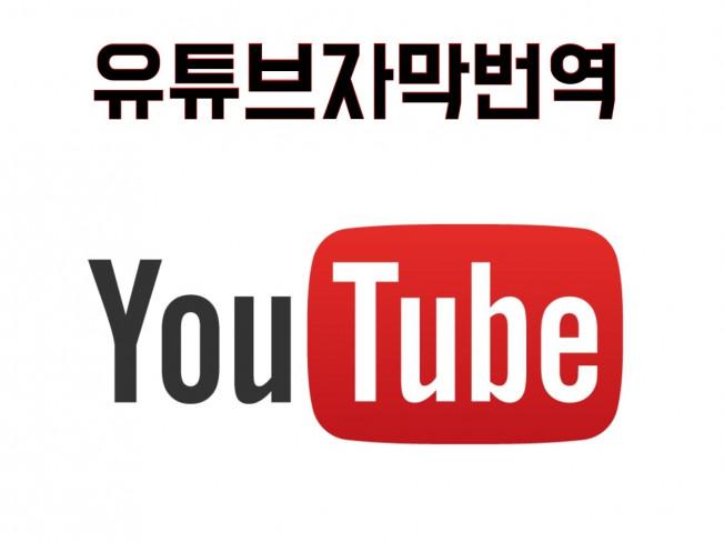 유튜브 번역 작업해 드립니다