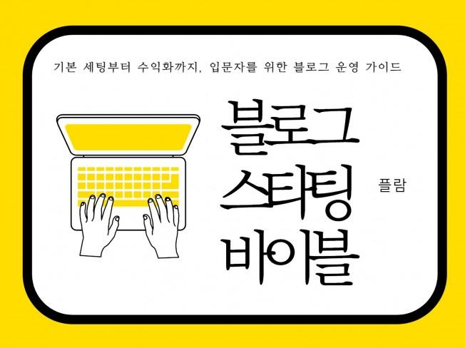 일1천명 블로거가 막 시작하는 블로그를 위한 가이드북을 드립니다.