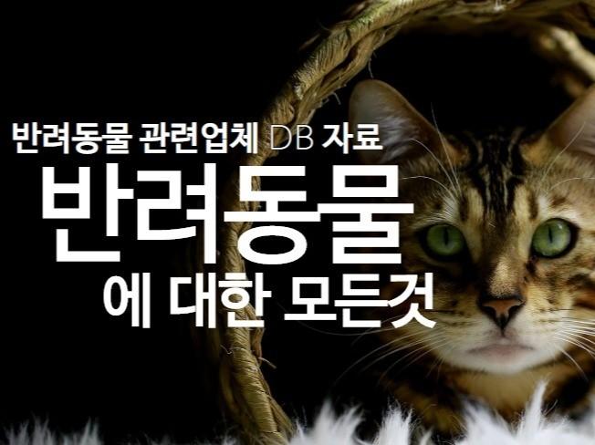 국내 반려동물 관련업체에 대한 DB를 드립니다.