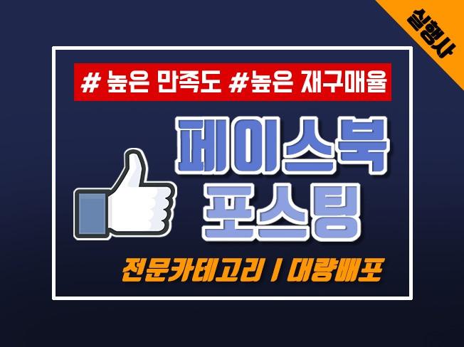 페이스북/페북 포스팅 광고해 드립니다